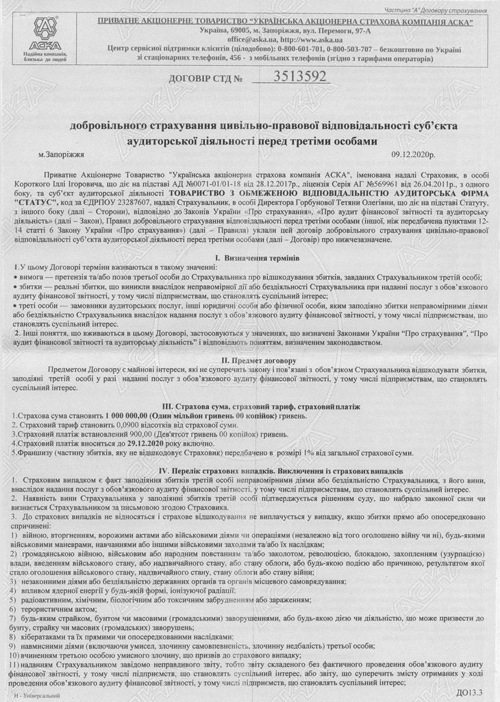 Договор добровольного страхования / стр.1