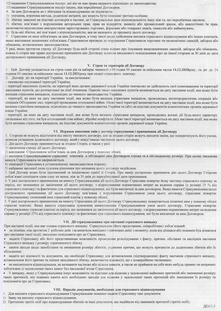 Договор добровольного страхования / стр.2