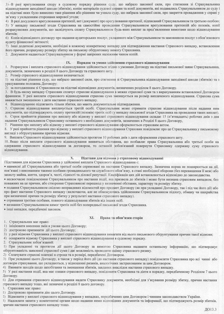 Договор добровольного страхования / стр.3