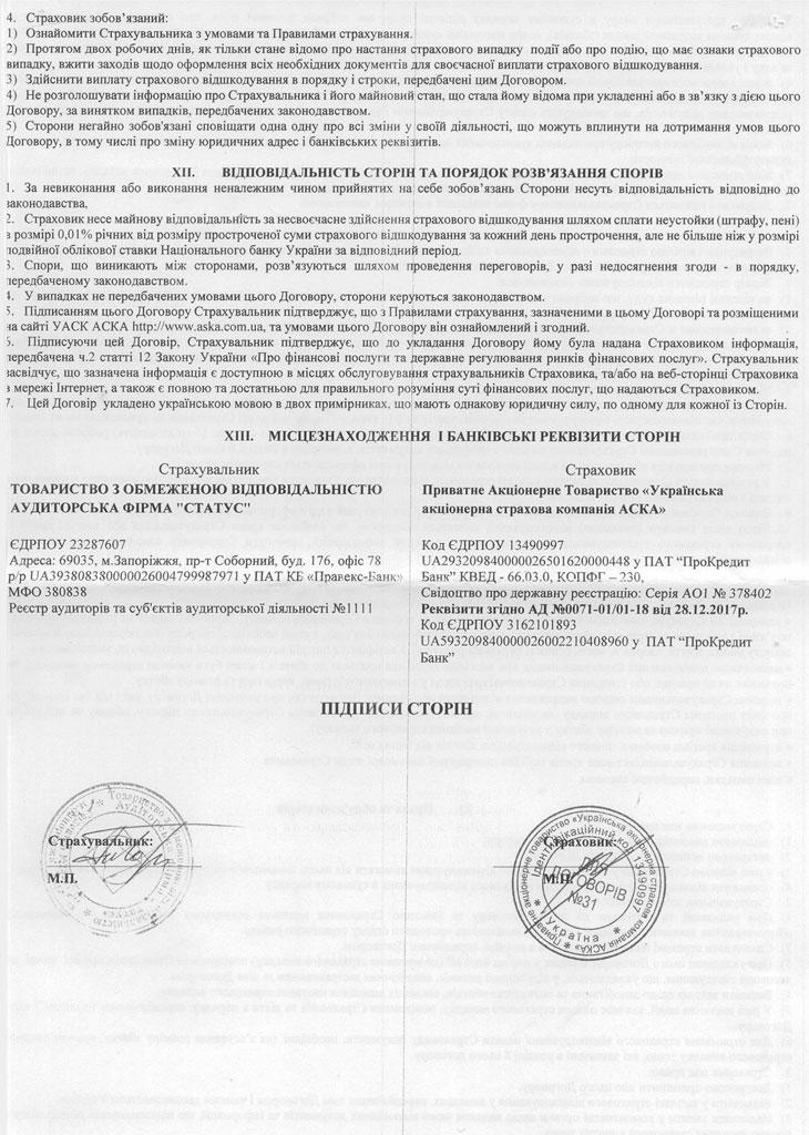 Договор добровольного страхования / стр.4